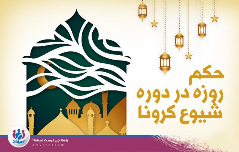 کرونا و ماه رمضان و روزه-آمیار1