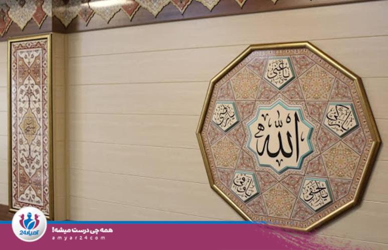 دیوارپوش چوبی نمازخانه-آمیار24