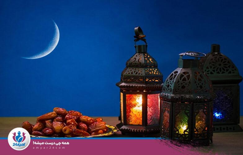 استقبال از ماه خدا-آمیار24